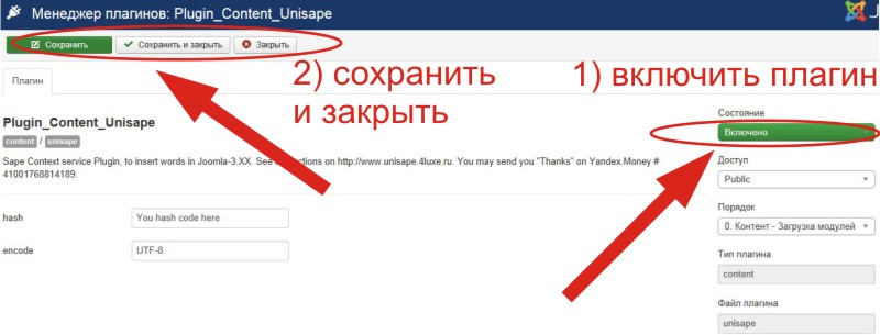 Как включить Unisape Context Plugin для Joomla-3